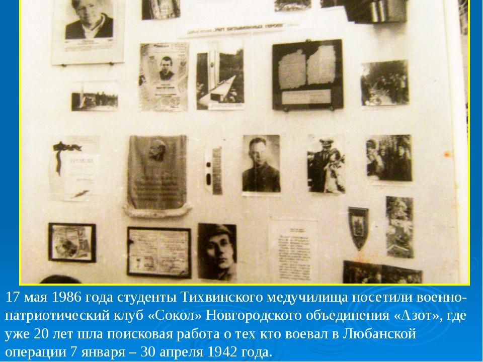 17 мая 1986 года студенты Тихвинского медучилища посетили военно-патриотическ...