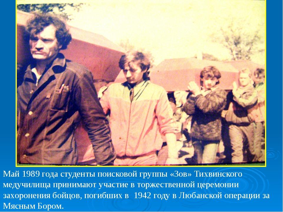 Май 1989 года студенты поисковой группы «Зов» Тихвинского медучилища принимаю...
