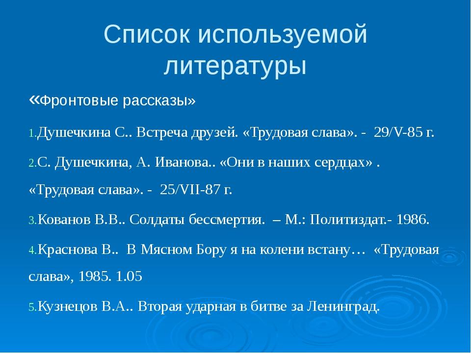 Список используемой литературы «Фронтовые рассказы» Душечкина С.. Встреча дру...