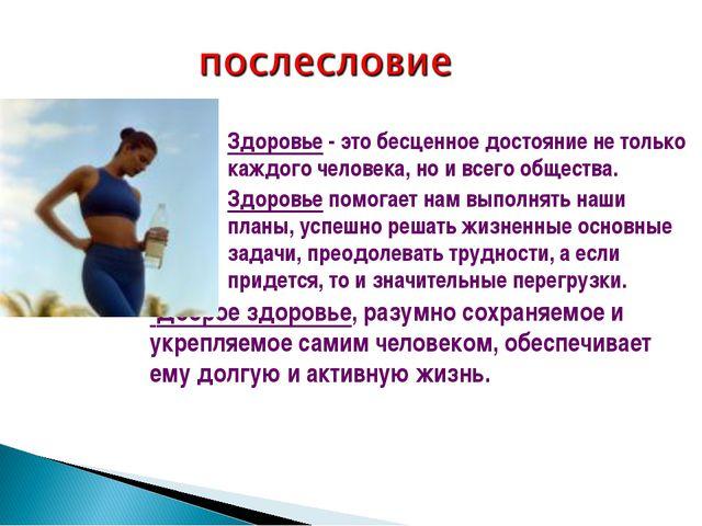 Здоровье - это бесценное достояние не только каждого человека, но и всего общ...