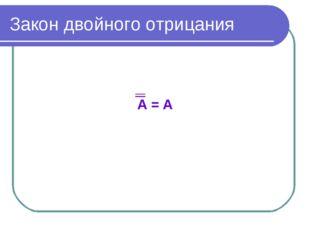 Закон двойного отрицания А = А