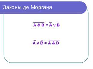 Законы де Моргана А & В = А v В А v В = А & В