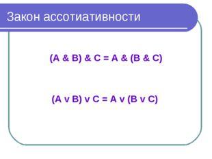 Закон ассотиативности (А & В) & С = А & (В & С) (А v В) v С = А v (В v С)