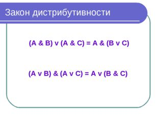 Закон дистрибутивности (А & В) v (А & С) = А & (В v С) (А v В) & (A v С) = А