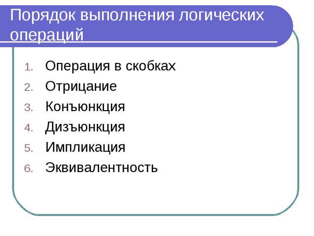 Порядок выполнения логических операций Операция в скобках Отрицание Конъюнкци...