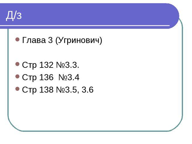 Д/з Глава 3 (Угринович) Стр 132 №3.3. Стр 136 №3.4 Стр 138 №3.5, 3.6