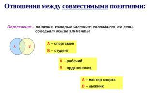 Отношения между совместимыми понятиями: Пересечение – понятия, которые частич