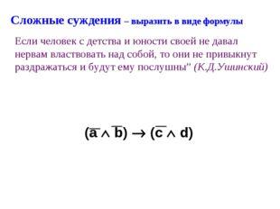 Сложные суждения – выразить в виде формулы Если человек с детства и юности св