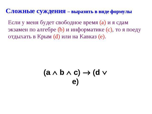 Сложные суждения – выразить в виде формулы Если у меня будет свободное время...