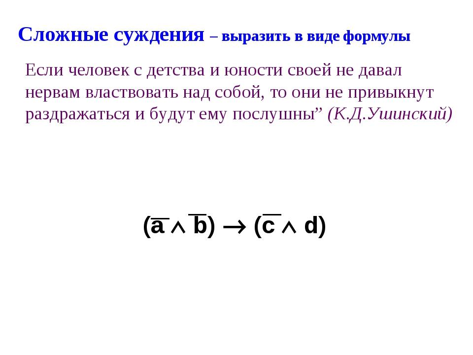 Сложные суждения – выразить в виде формулы Если человек с детства и юности св...