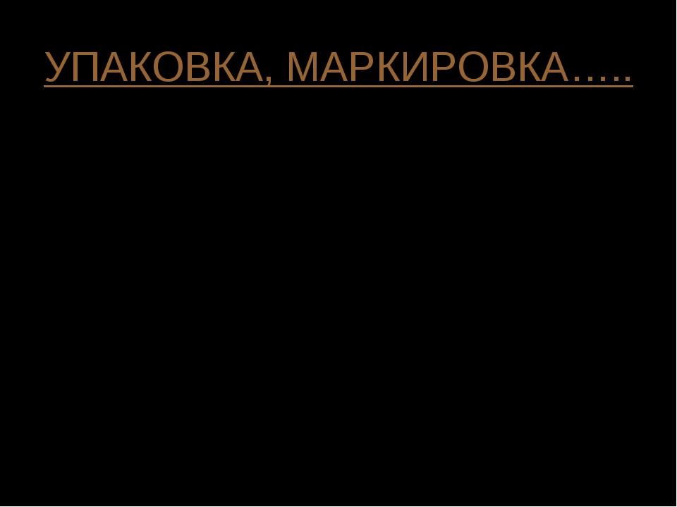 УПАКОВКА, МАРКИРОВКА….. Плотно укупорены… Наличие акцизной марки… Качество оп...