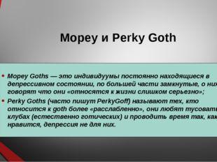 Mopey и Perky Goth Mopey Goths — это индивидуумы постоянно находящиеся в депр