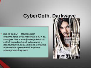 CyberGoth, Darkwave Кибер-готы — молодежная субкультура образованная в 90-х г