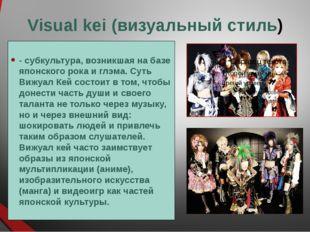 Visual kei (визуальный стиль) - субкультура, возникшая на базе японского рока