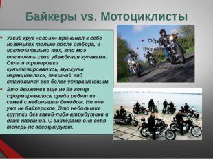 Байкеры vs. Мотоциклисты Узкий круг «своих» принимал к себе новеньких только