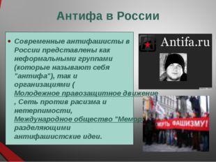 Антифа в России Современные антифашисты в России представлены как неформальны