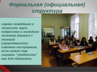 Формальная (официальная) структура оценки поведения и личности черт подростка