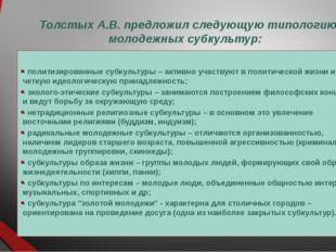 Толстых А.В. предложил следующую типологию молодежных субкультур: - политизи