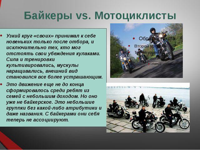 Байкеры vs. Мотоциклисты Узкий круг «своих» принимал к себе новеньких только...