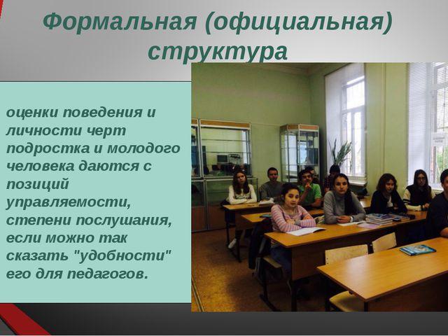 Формальная (официальная) структура оценки поведения и личности черт подростка...