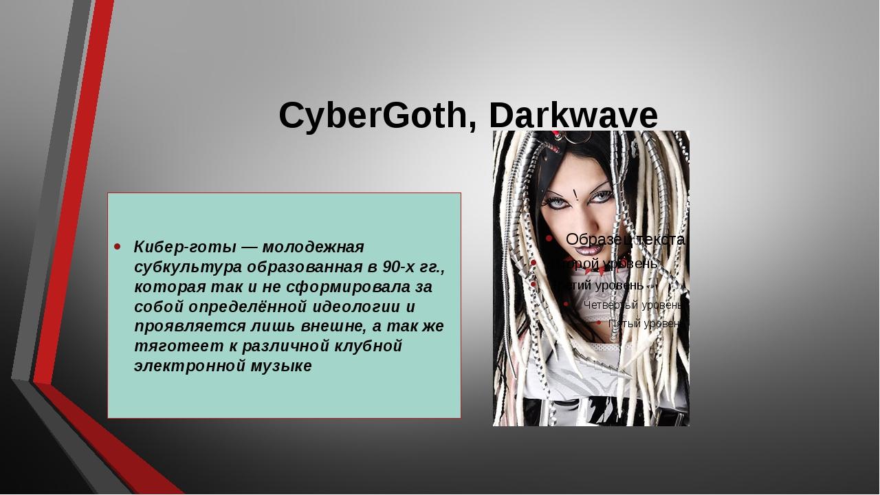 CyberGoth, Darkwave Кибер-готы — молодежная субкультура образованная в 90-х г...