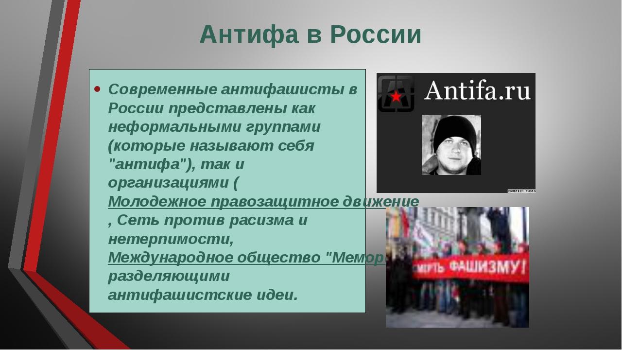 Антифа в России Современные антифашисты в России представлены как неформальны...