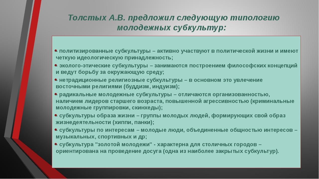 Толстых А.В. предложил следующую типологию молодежных субкультур: - политизи...