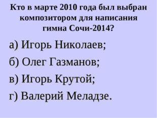 Кто в марте 2010 года был выбран композитором для написания гимна Сочи-2014?