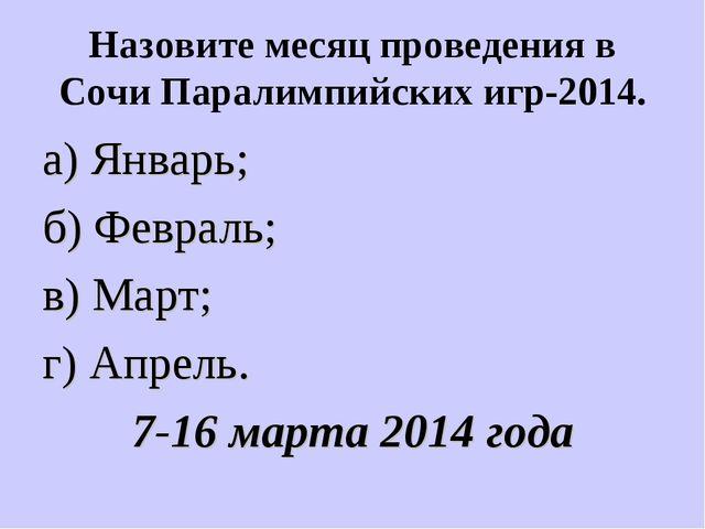 Назовите месяц проведения в Сочи Паралимпийских игр-2014. а) Январь; б) Февра...