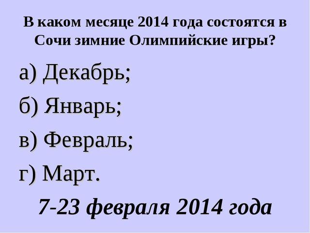 В каком месяце 2014 года состоятся в Сочи зимние Олимпийские игры? а) Декабрь...