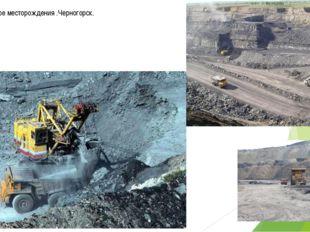 Угольное месторождения .Черногорск.