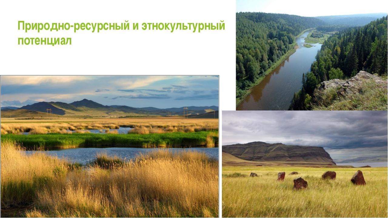 Природно-ресурсный и этнокультурный потенциал