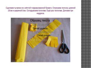 Сделаем тычинки из жёлтой гофрированной бумаги. Отрезаем полоску длиной 25см