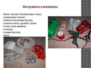 Инструменты и материалы: - белые, красные пластмассовые ложки; - одноразовые