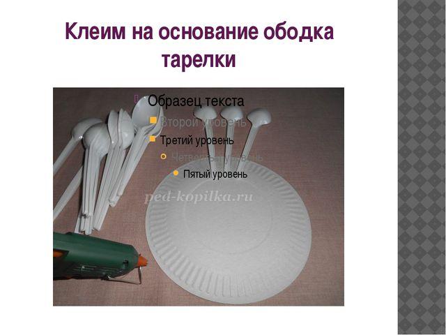 Клеим на основание ободка тарелки