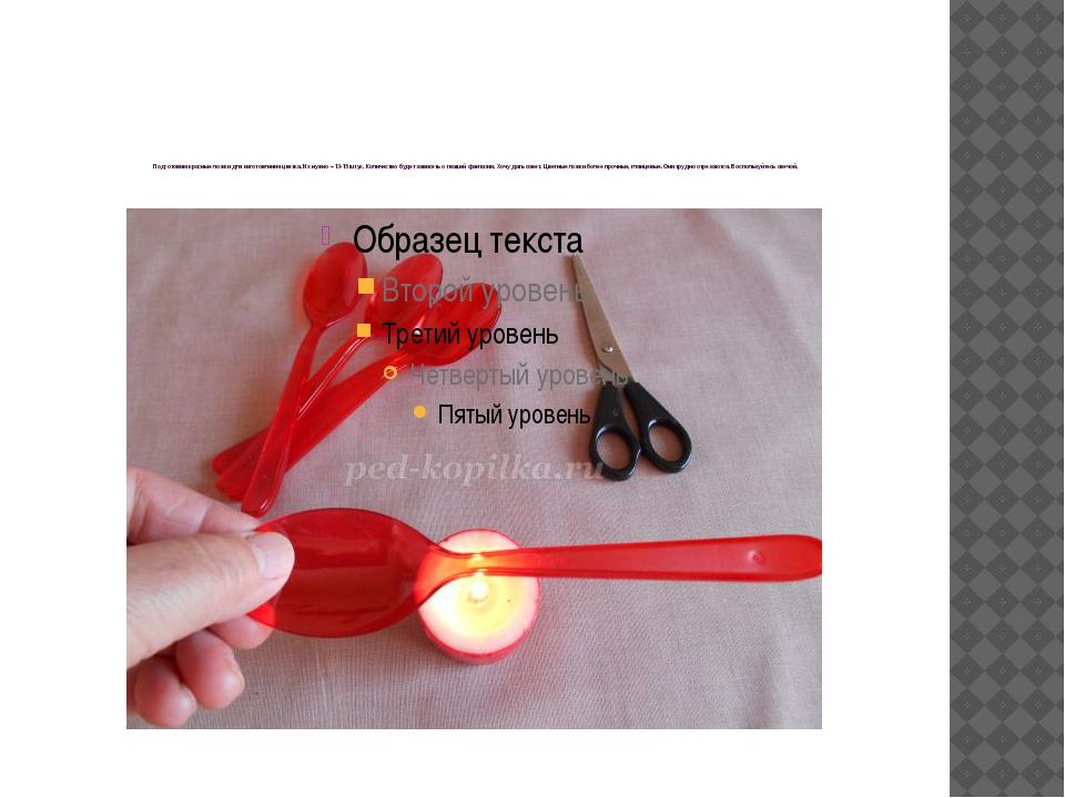 Подготовим красные ложки для изготовления цветка. Их нужно – 13-15 штук. Кол...