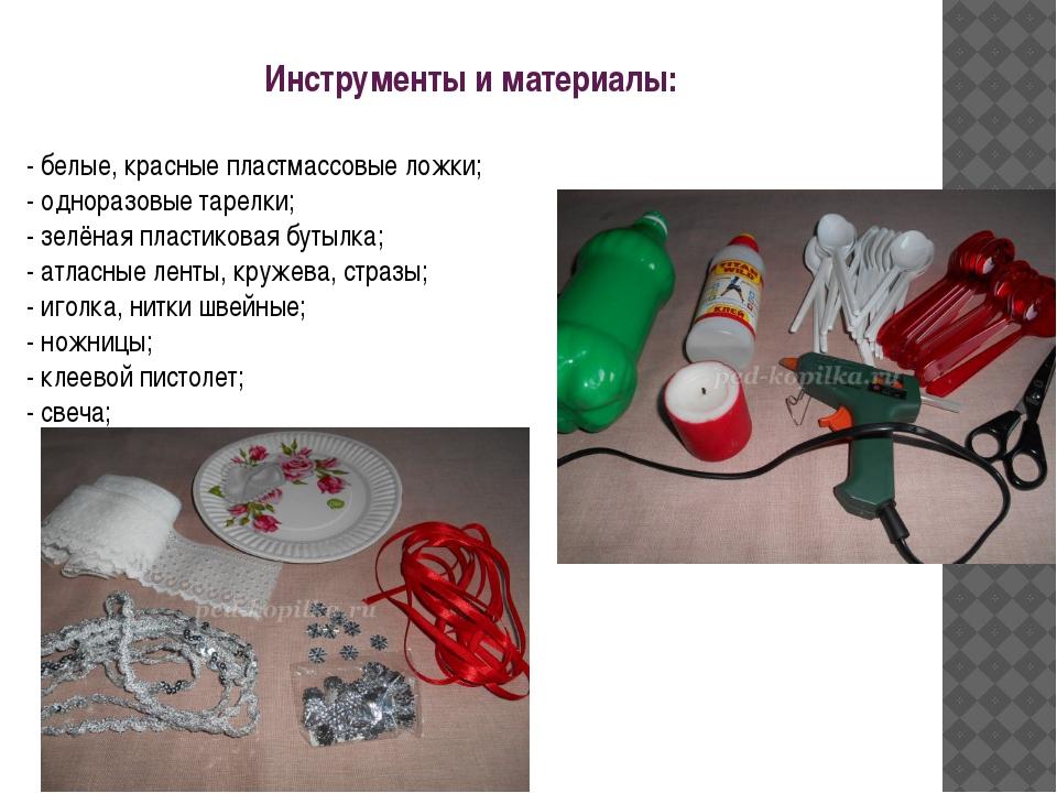 Инструменты и материалы: - белые, красные пластмассовые ложки; - одноразовые...