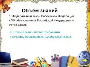 2. Новое время - новые требования к качеству образования. Социальный заказ. 1