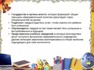 Государство и органы власти, которые формируют общие принципы образовательной