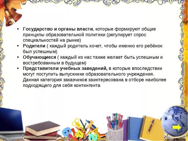 Государство и органы власти, которые формируют общие принципы образовательной...
