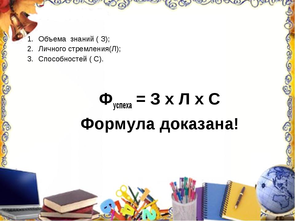Объема знаний ( З); Личного стремления(Л); Способностей ( С). Фуспеха = З х...