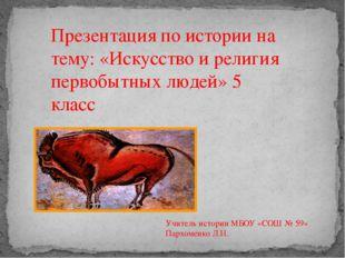 Охота Орудия труда Освоение территорий Одежда Питание Развитие Объединение (С