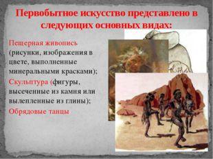 Зарождение религии Литературные, музыкальные, скульптурные произведения Творч