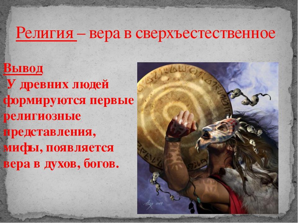 Вопрос Каменное или деревянное изображение бога Ответ Раздел «Словарь» Идол Н...