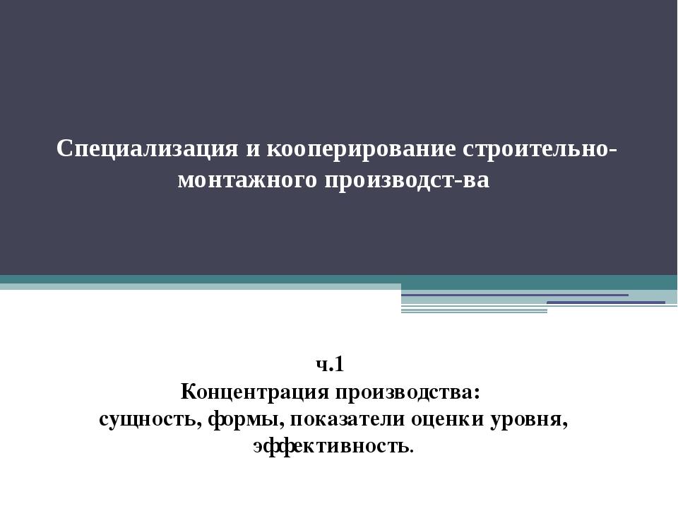 Специализация и кооперирование строительно-монтажного производства ч.1 К...