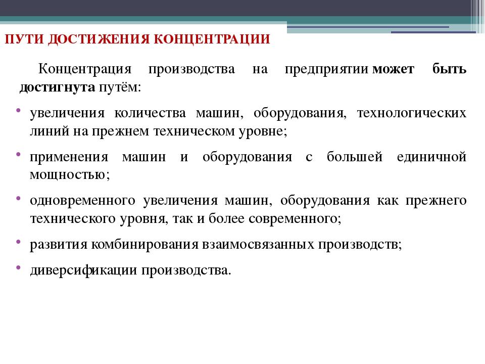 ПУТИ ДОСТИЖЕНИЯ КОНЦЕНТРАЦИИ Концентрация производства на предприятииможет...