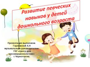 Презентация выполнена Горлевской А.Н музыкальным руководителем- ГКУ «Центр д