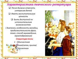 Характеристика певческого репертуара * http://aida.ucoz.ru * http://aida.ucoz