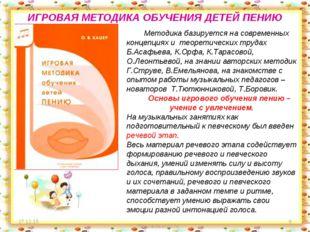 ИГРОВАЯ МЕТОДИКА ОБУЧЕНИЯ ДЕТЕЙ ПЕНИЮ * http://aida.ucoz.ru * Методика базиру