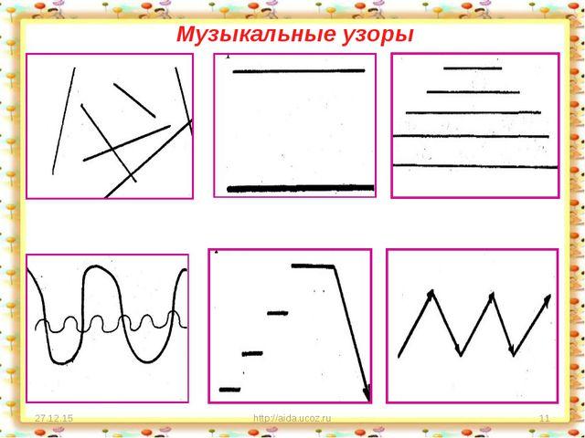 Музыкальные узоры * http://aida.ucoz.ru * http://aida.ucoz.ru